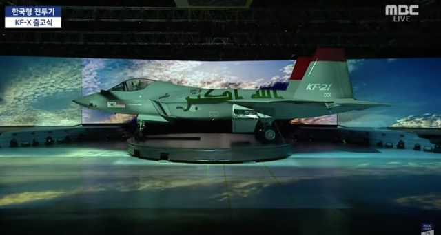 SubhanaAllah!!! There's Allahu Akbar Writing on Indonesia-South Korea Cooperation Fighter Jet